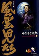 風雲児たち ワイド版 第1巻 SPコミックス
