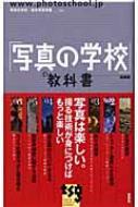 「写真の学校」の教科書 基礎編