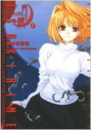 真月譚月姫 1 DENGEKI COMICS