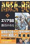 エリア88 13 MFコミックス