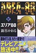 エリア88 12 MFコミックス