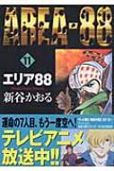 エリア88 11 MFコミックス