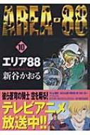 エリア88 10 MFコミックス
