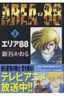エリア88 9 MFコミックス
