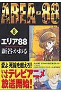 エリア88 8 MFコミックス