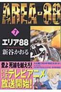 エリア88 7 MFコミックス