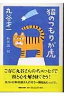 猫のつもりが虎