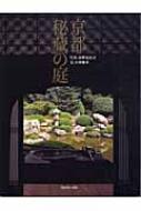 京都 秘蔵の庭