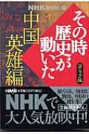 NHKその時歴史が動いた 中国英雄編 ホーム社漫画文庫