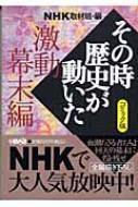 NHKその時歴史が動いた コミック版 激動幕末編 HMB