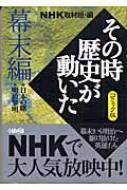 NHKその時歴史が動いたコミック版 幕末編 ホーム社漫画文庫