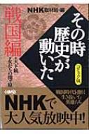 NHKその時歴史が動いたコミック版 戦国編 ホーム社漫画文庫