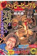 新ハッピーピープル イモ虫の脱皮編 SHUEISHA HOME REMIX