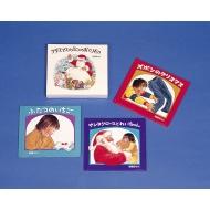 クリスマスの三つのおくりものセット 全3冊 日本傑作絵本シリーズ