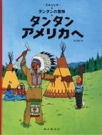 タンタンアメリカへ タンタンの冒険旅行