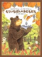 もりいちばんのおともだち おおきなクマさんとちいさなヤマネくん 日本傑作絵本シリーズ