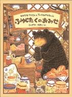 ふゆじたくのおみせ おおきなクマさんとちいさなヤマネくん 日本傑作絵本シリーズ