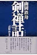 山岡鉄舟 剣禅話 タチバナ教養文庫