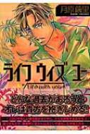ライフウィズユー ミリオンコミックス