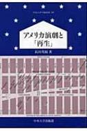 アメリカ演劇と「再生」 中央大学学術図書