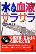 ローチケHMV別冊宝島編集部編/水で血液サラサラ