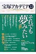 宝塚アカデミア 22 特集・90周年2 それでも夢みたい