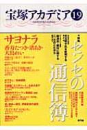 宝塚アカデミア 19 特集・センセの通信簿