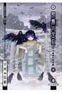 朝霧の巫女 4 YKコミックス