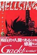HELLSING 5 ヤングキングコミックス