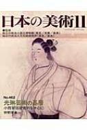 日本の美術 NO.462
