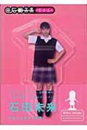@石田未来E‐メール 石田未来ファンブック