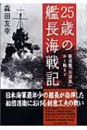 25歳の艦長海戦記 駆逐艦「天津風」かく戦えり 光人社NF文庫