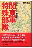 関東軍特殊部隊 闇に屠られた対ソ精鋭部隊 光人社NF文庫