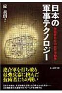 日本の軍事テクノロジー 技術者たちの太平洋戦争 光人社NF文庫