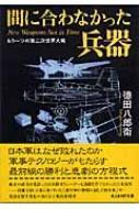 間に合わなかった兵器 もう一つの第二次世界大戦 光人社NF文庫