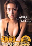 Yuko Mizuno〔zi sip〕 水野裕子写真集