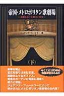 帝国・メトロポリタン歌劇場 桟敷をめぐる権力と栄光 下