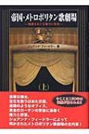 帝国・メトロポリタン歌劇場 桟敷をめぐる権力と栄光 上