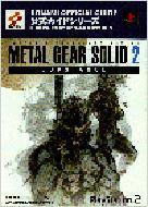 メタルギアソリッド2 サブスタンス 公式ガイド KONAMI OFFICIAL GUIDE公式ガイドシリーズ