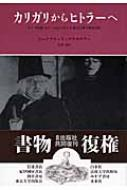 カリガリからヒトラーへ ドイツ映画1918‐1933における集団心理の構造分析