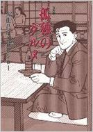 谷口ジロー/孤独のグルメ 扶桑社文庫