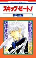 スキップ・ビート! 第7巻 花とゆめコミックス