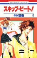 スキップ・ビート! 第6巻 花とゆめコミックス