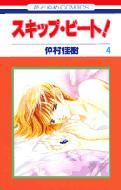 スキップ・ビート! 第4巻 花とゆめコミックス