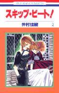 スキップ・ビート! 第3巻 花とゆめコミックス