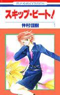 スキップ・ビート! 第1巻 花とゆめコミックス