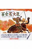 百合若大臣 日本の物語絵本