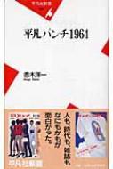 平凡パンチ1964 平凡社新書