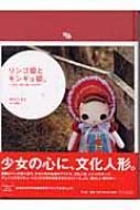 リンゴ姫とキンギョ姫 文化人形と遊ぶ12か月