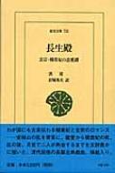 長生殿 玄宗・楊貴妃の恋愛譚 東洋文庫